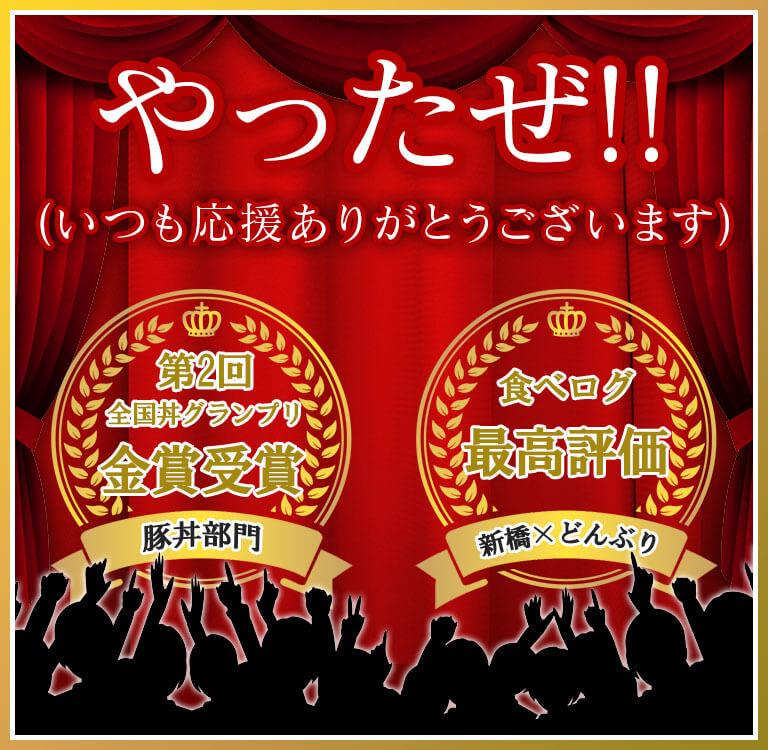 いつも応援ありがとうございます!第2回全国丼グランプリ金賞受賞!食べログ新橋×どんぶり部門最高評価!