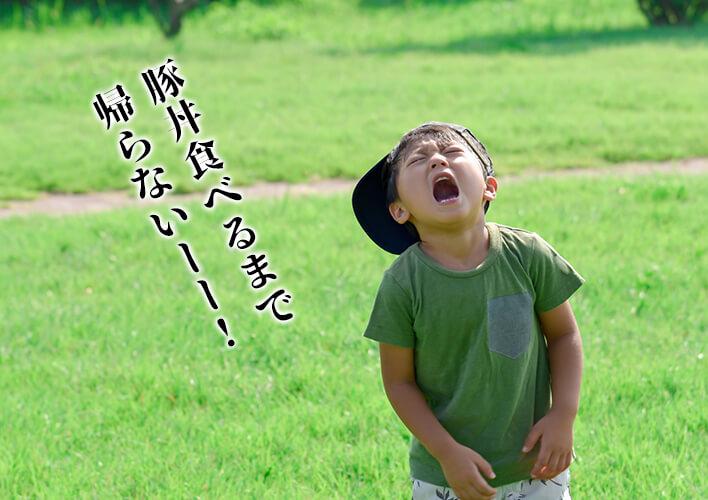 豚丼を食べたくて号泣する子供